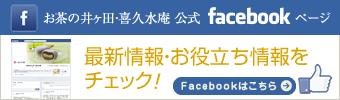 お茶の井ヶ田喜久水庵 フェイスブックはこちら