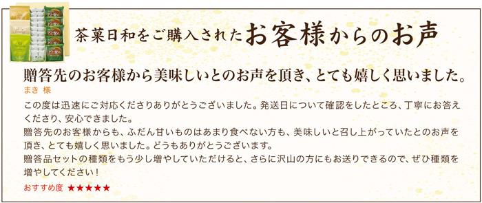 茶菓日和_説明2
