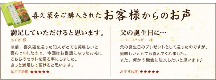 喜久菓説明2