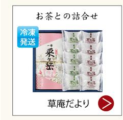 お茶との詰合せ 草庵だより 3,615円