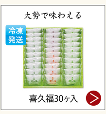 大勢で味わえる 喜久福30ヶ入 3,800円