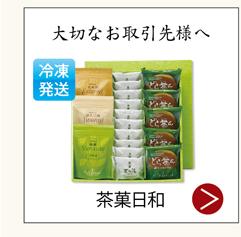 大切なお取引先様へ 茶菓日和 3,728円