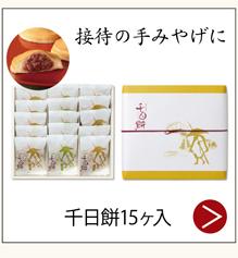 接待の手みやげに 千日餅15ヶ入 2,100円