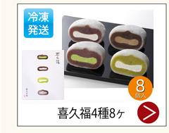 喜久福4種8ヶ 1,000円
