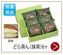 どら茶ん(抹茶)6ヶ 950円
