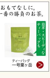 ティーバッグ 一号栗ヶ岳 735円