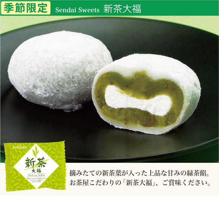 """新茶大福"""">  </div> <!-- //カテゴリーヘッダ -->  <!-- centerbox --> <div class="""