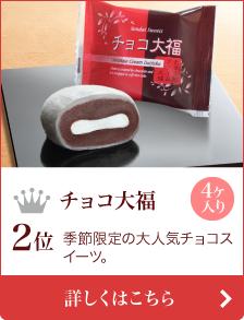 2位 チョコ大福4ヶ入