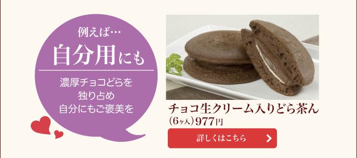 自分用にも。チョコ生クリーム入りどら茶ん