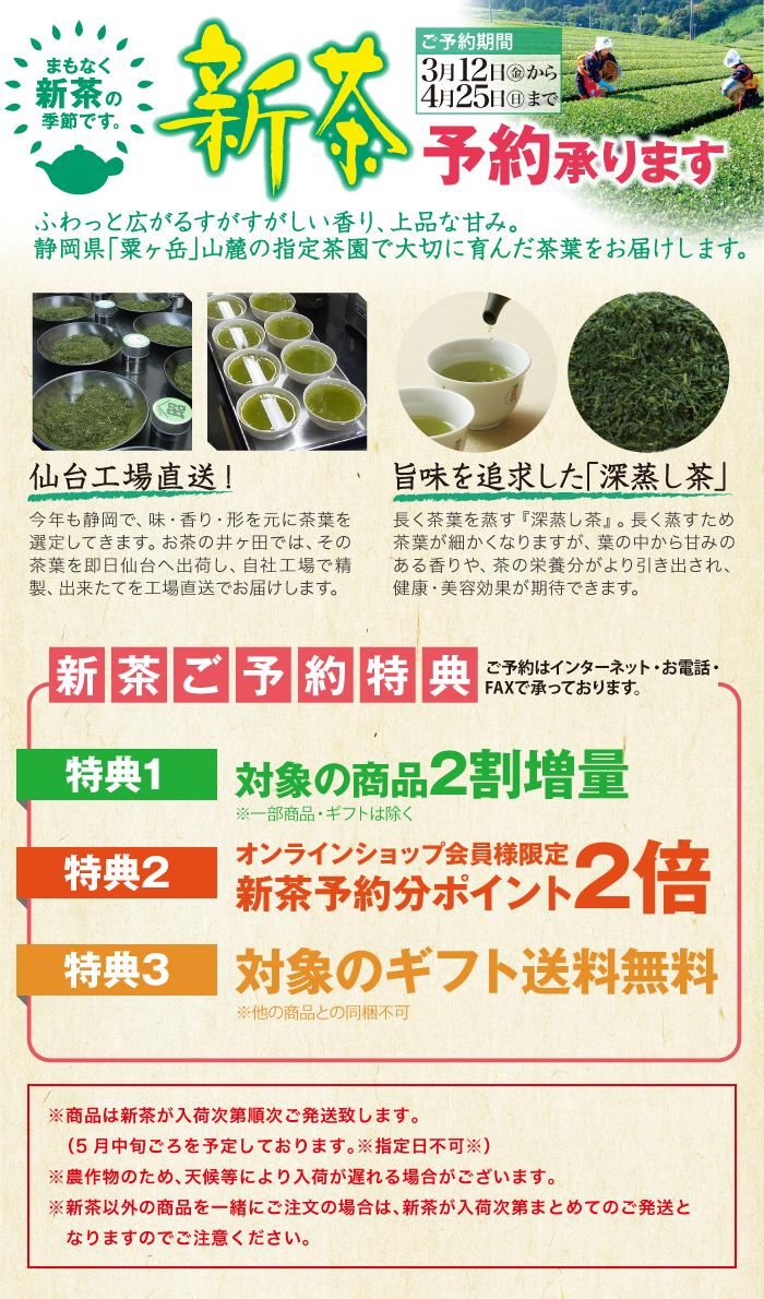 新茶予約。仙台工場直送。旨味を追求した深蒸し茶。2割増量。送料無料。
