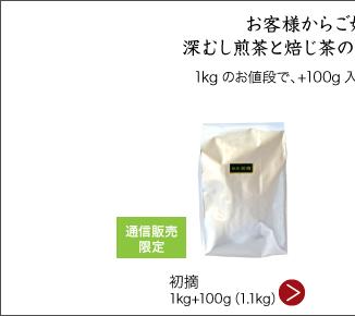 初摘1kg+100g(1.1kg)