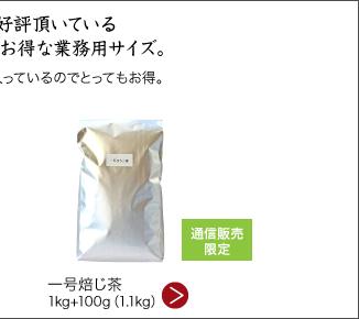 一号焙じ茶1kg+100g(1.1kg)