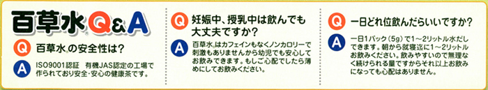 百草水Q&A