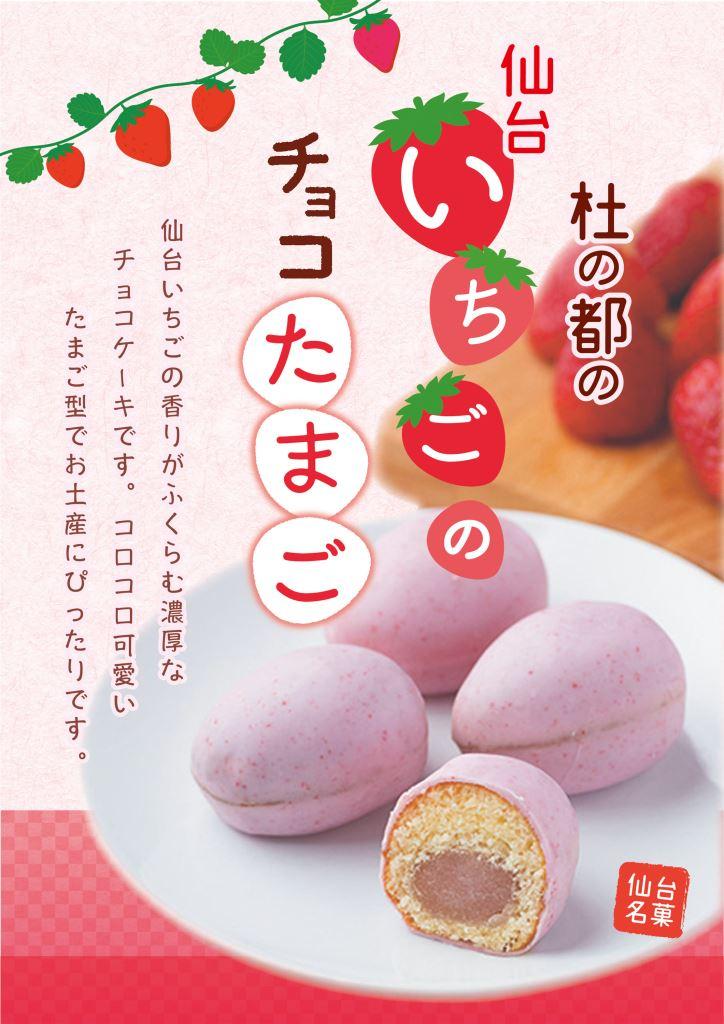 仙台いちごのチョコたまご